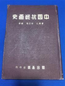 民国三十六年联合画报社发行曹聚仁舒宗侨编著《中国抗战画史》精装一厚册全