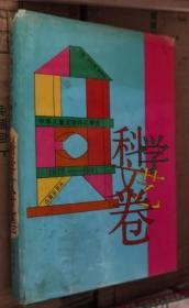 中华儿童文学作品精选 1977-1991科学文艺卷