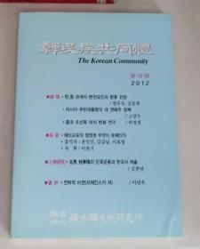 韩民族共同体 2012 19