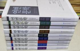 延边文学 2016年 2 3 4 5 6 7 8 9 10 朝鲜文