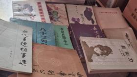 老书合售 11本