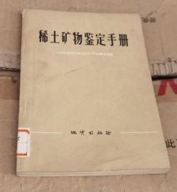 稀土矿物鉴定手册