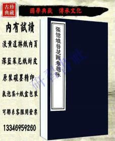 【复印件】张忆娘簪花图卷题咏-董华亭书画录-丛书集成初编