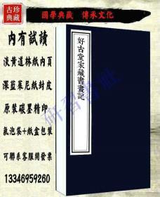 【复印件】好古堂家藏书画记-附续记-丛书集成初编