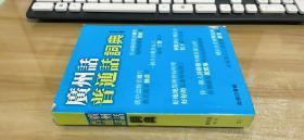 广州话普通话词典
