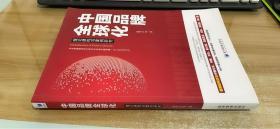 中国品牌全球化:理论建构与案例研究