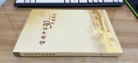 宝安中学30年发展史(1984-2014)