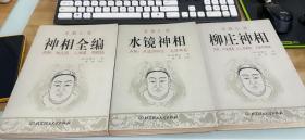 柳庄神相、神相全编、水镜神相【三本合售】