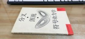 分叉·浑沌·符号动力学