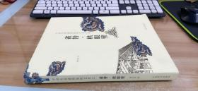 中国传统建筑装饰艺术大系 雀替 栱眼壁