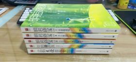 明晓溪作品 : 明若晓溪(1-3册)、会有天使替我爱你、午后薰衣茶【五本合售】
