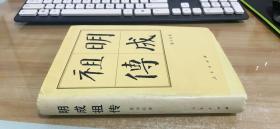 明成祖传(精装)