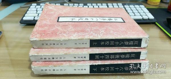 红楼梦八十回校本(上下)、红楼梦后部四十回【三本合售】