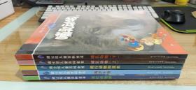 迪士尼儿童百科全书:哺乳动物(上下册)我们的地球 爬行动物和昆虫 海洋生物【5本合售】全新未开封