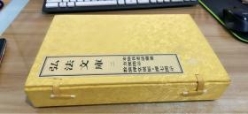 弘法文库(二)【盒装】