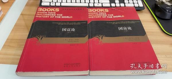 国富论:影响世界历史进程的书【上下】