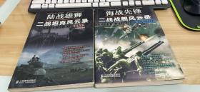 陆战雄狮:二战坦克风云录,海战先锋:二战战舰风云录,2本合售