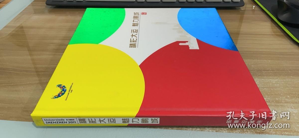 精彩大运 魅力鹏城 邮票珍藏册