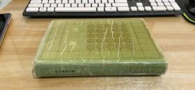 托尔斯泰文集:复活【精装本】538页