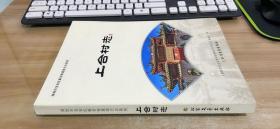 上合村志(深圳市宝安区新安街道)