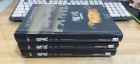 魔戒:(第一部)魔戒再现+(第二部)双塔奇兵+(第三部)王者无敌~~三册合售
