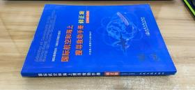 国际航空和海上搜寻救助手册修正案:2006~2009:[中英文本]