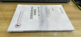 江西省哲学社会科学成果文库·思想政治教育的本体维度:基于人的存在与发展