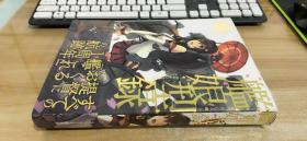 舰娘型录(日文版全一册)