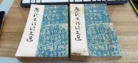 历代书法文论选(上下)
