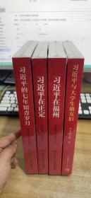 习近平的七年知青岁月【全新未开封】