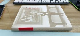 一锤定音 - 嘉德二十年(非卖品,16开精装本,作者签赠本)
