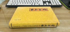资治通鉴(第十四册)14 精装【未开封】