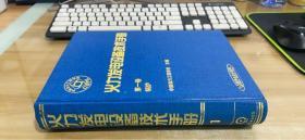 火力发电设备技术手册(第1卷):锅炉【无书衣】