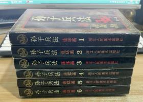 孙子兵法连环画【全六册】