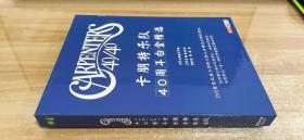 卡朋特乐队(40周年白金精选)3CD
