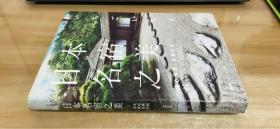 日本名宿之美:凡心所向,素履以往