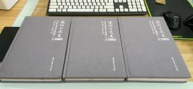 深圳口述史第二辑(1992—2002)(精装 套装共3卷)