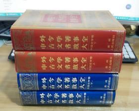 中外古今文学名著故事大全 中国文学卷上下册,外国文学卷上下册【精装本】四本合售