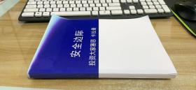 《安全边际》塞思卡拉曼 中文版