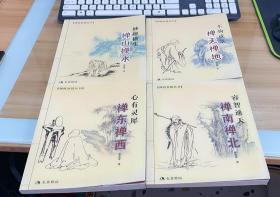 禅机智慧丛书:禅山禅水、禅东禅西、禅天禅地、禅南禅北 (四册合售)