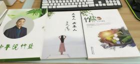 少平说竹盐 竹盐:历史、文化与使用 2册