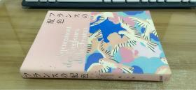 フランスの配色,法国的配色 设计工具书 日文原版