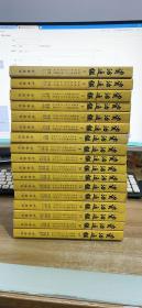 资治通鉴(1-17册合售)全套20册,缺18.19.20