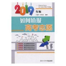 全新正版图书 如何填报高考志愿:2019年版厦门大学出版社9787561572986 高等学校招生介绍中国只售正版图书