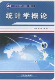 全新正版图书 统计学概论单永娟中国铁道出版社9787113139964 统计学高等职业教育教材只售正版图书