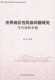 全新正版图书 世界地区性民族问题研究-当代岛屿争端刘泓等中国社会科学出版社9787516165324 岛争端研究只售正版图书