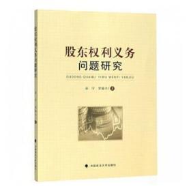 全新正版图书 股东权利义务问题研究孙宇中国政法大学出版社9787562091264只售正版图书
