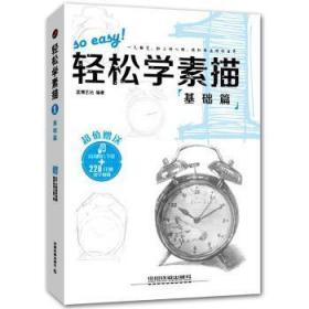 全新正版图书 轻松学素描:1:基础篇蓝博艺站中国铁道出版社9787113230432 素描技法只售正版图书