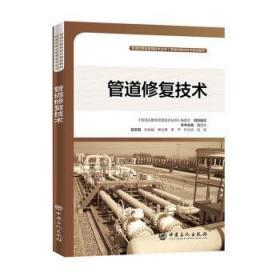 全新正版图书 管道修复技术《管道完整管理技术丛书》委会中国石化出版社有限公司9787511453112只售正版图书