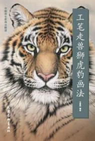全新正版图书 工笔走兽狮虎豹画法爱民绘天津杨柳青画社9787554708477只售正版图书